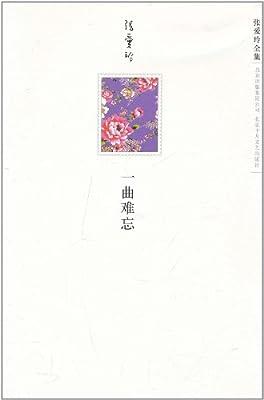 张爱玲全集:一曲难忘.pdf