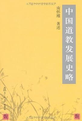 中国道教发展史略.pdf