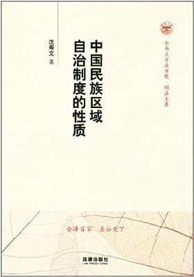 中国民族区域自治制度的性质.pdf