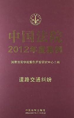 中国法院2012年度案例10:道路交通纠纷.pdf