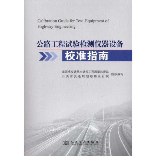 公路工程试验检测仪器设备校准指南