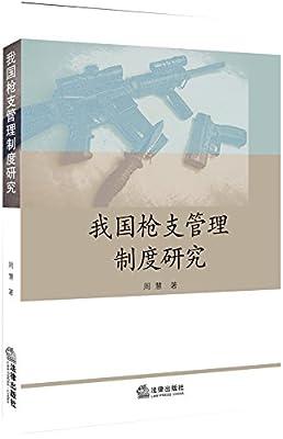 我国枪支管理制度研究.pdf