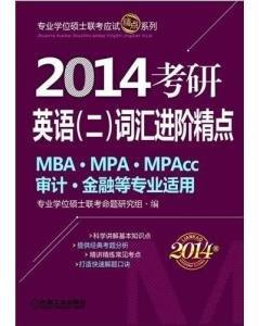 2014考研英语词汇进阶精点MBA MPA MPAcc 审计金融专业.pdf