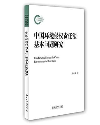 中国环境侵权责任法基本问题研究.pdf