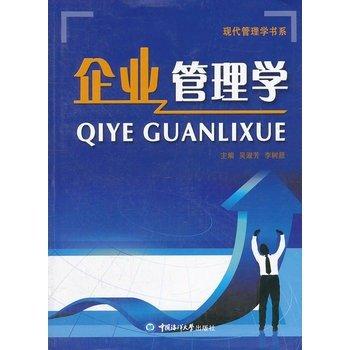 企业管理学.pdf