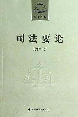 司法要论.pdf