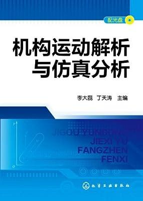 机构运动解析与仿真分析.pdf