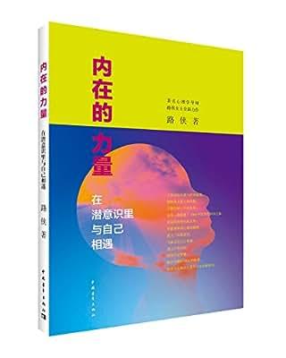 内在的力量:在潜意识里与自己相遇.pdf
