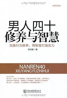 男人四十修养与智慧.pdf