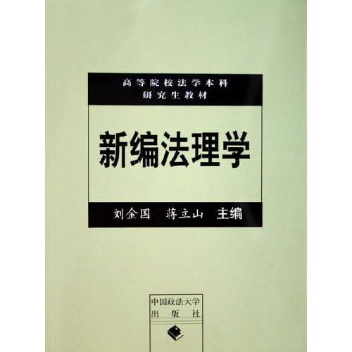 新编法理学(高等院校法学本科研究生教材)