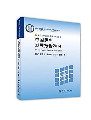 中国民生发展报告2014.pdf