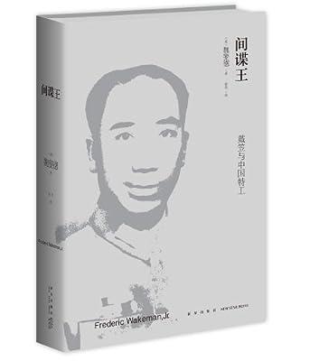 间谍王:戴笠与中国特工.pdf