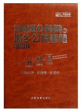 中国高速公路网及城乡公路里程地图集.pdf