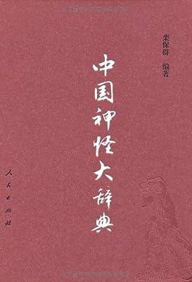 中国神怪大辞典.pdf