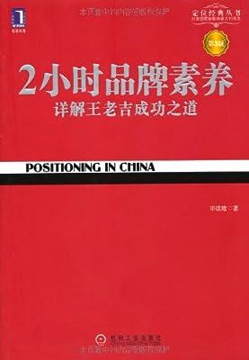 2小时品牌素养:详解王老吉成功之道.pdf