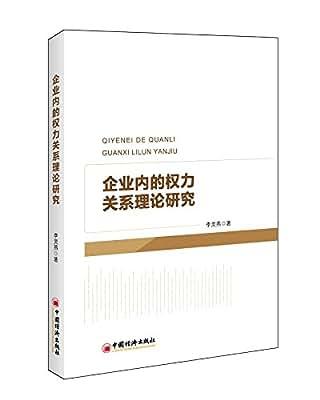 企业内的权力关系理论研究.pdf