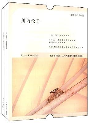 川内伦子摄影日记.pdf