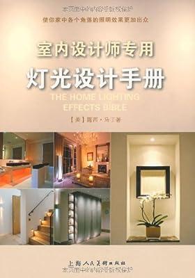 室内设计师专用灯光设计手册.pdf