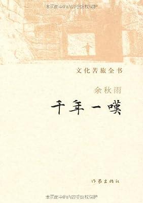 文化苦旅全书:千年一叹.pdf