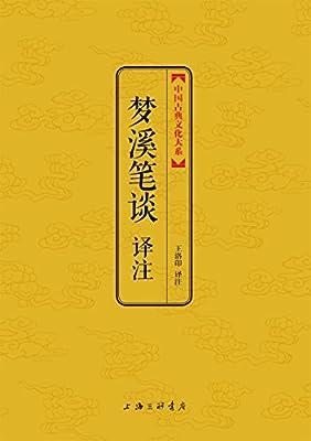 中国古典文化大系第七辑:梦溪笔谈译注.pdf