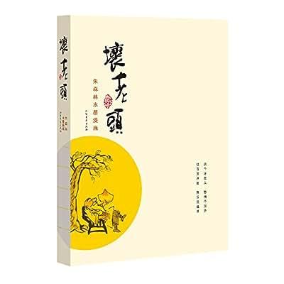 坏老头:朱森林水墨漫画.pdf