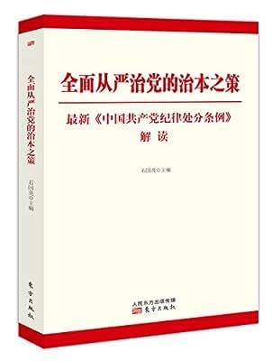 全面从严治党的治本之策.pdf