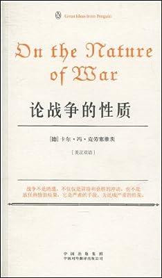 企鹅口袋书系列.伟大的思想论战争的性质.pdf