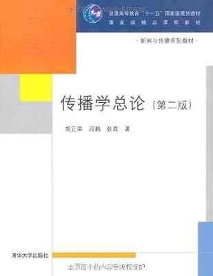 传播学总论.pdf