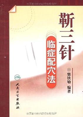 靳三针:临症配穴法.pdf