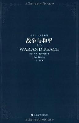 世界十大文学名著战争与和平.pdf
