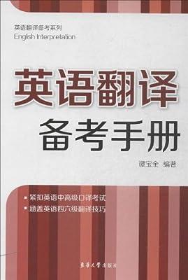 英语翻译备考手册.pdf