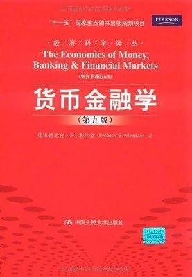 经济科学译丛:货币金融学.pdf