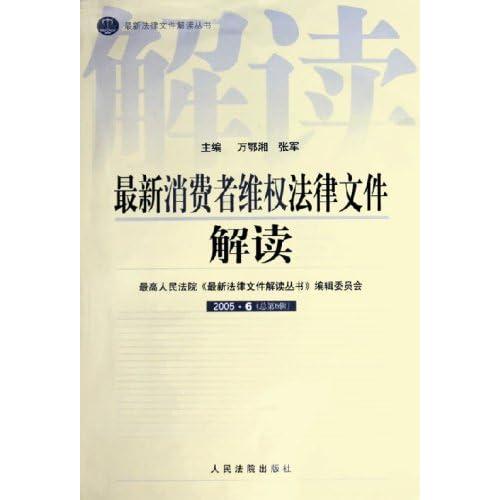 最新消费者维权法律文件解读(2005.6总第6辑)/最新法律文件解读丛书