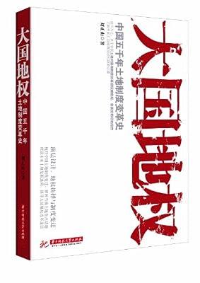 大国地权:中国五千年土地制度变革史.pdf