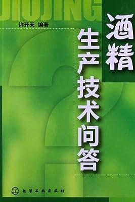 酒精生产技术问答.pdf