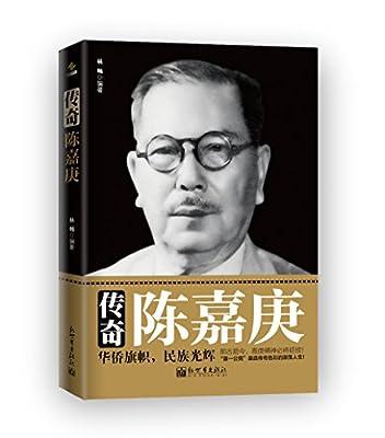 传奇陈嘉庚.pdf