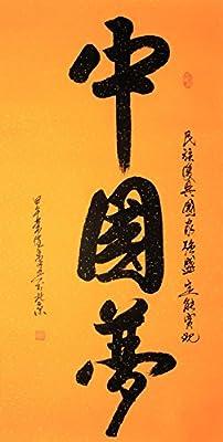 宣澄艺购 唐新德 中国梦 四尺竖幅 书法作品 行书作品