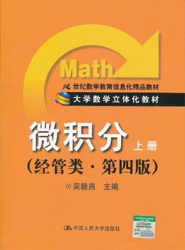 微积分(上册)(经管类•第4版)-图片