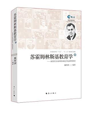 新教育实验网络师范学院课程教材:苏霍姆林斯基教育学.pdf