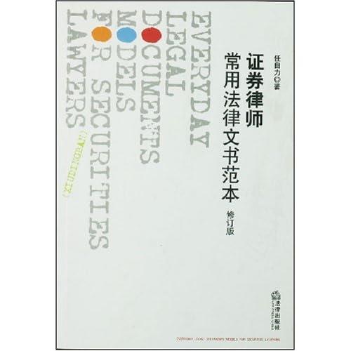 证券律师常用法律文书范本(修订版)