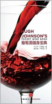 葡萄酒随身宝典.pdf