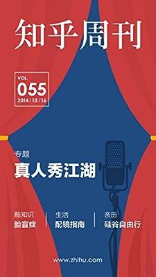 知乎周刊:真人秀江湖.pdf