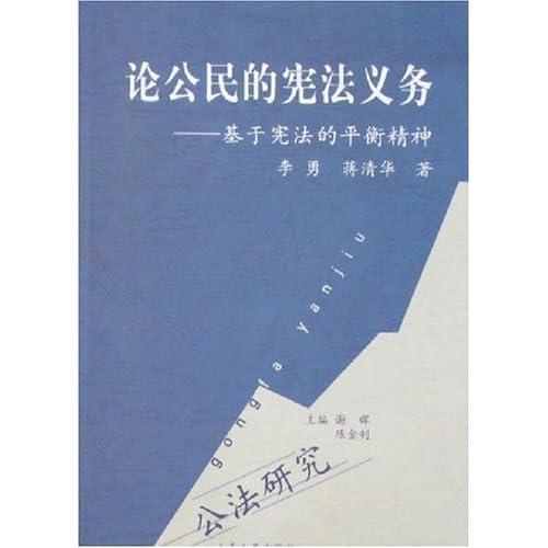 公法研究-论公民的宪法义务