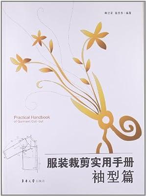 服装裁剪实用手册:袖型篇.pdf