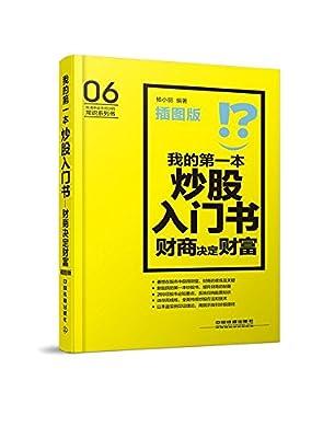 我的第一本炒股入门书:财商决定财富.pdf