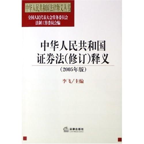 中华人民共和国证券法修订>释义(2005年版)/中华人民共和国法律释义丛书
