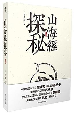 山海经探秘.pdf