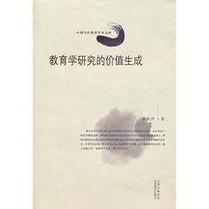 教育学研究的价值生成\/李润洲-图书-亚马逊
