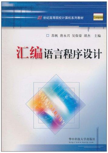 汇编语言程序设计图片