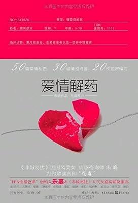 爱情解药.pdf